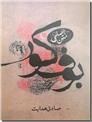 خرید کتاب بوف کور از: www.ashja.com - کتابسرای اشجع