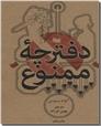 خرید کتاب دفترچه ممنوع از: www.ashja.com - کتابسرای اشجع