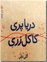خرید کتاب دریا پری کاکل زری - مصور از: www.ashja.com - کتابسرای اشجع