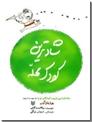 خرید کتاب شادترین کودک محله - روانشناسی کودک از: www.ashja.com - کتابسرای اشجع