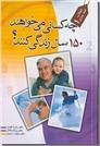خرید کتاب چه کسانی می خواهند 150 سال زندگی کنند؟ از: www.ashja.com - کتابسرای اشجع