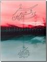 خرید کتاب سفر به دشت ستارگان - پائولو  کوئیلو از: www.ashja.com - کتابسرای اشجع
