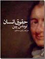 خرید کتاب حقوق انسان از: www.ashja.com - کتابسرای اشجع