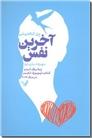 خرید کتاب آخرین نفس از: www.ashja.com - کتابسرای اشجع