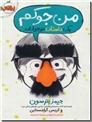 خرید کتاب من جوکم از: www.ashja.com - کتابسرای اشجع