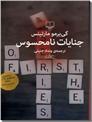 خرید کتاب جنایات نامحسوس از: www.ashja.com - کتابسرای اشجع