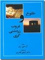 خرید کتاب طلوع و غروب زردشتی گری از: www.ashja.com - کتابسرای اشجع