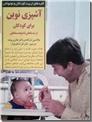 خرید کتاب آشپزی نوین برای کودکان از: www.ashja.com - کتابسرای اشجع