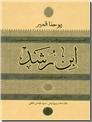 خرید کتاب ابن رشد از: www.ashja.com - کتابسرای اشجع