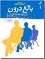 خرید کتاب نشانگان بالغ درون از: www.ashja.com - کتابسرای اشجع