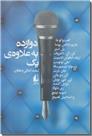 خرید کتاب دوازده به علاوه یک از: www.ashja.com - کتابسرای اشجع