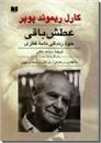 خرید کتاب عطش باقی از: www.ashja.com - کتابسرای اشجع