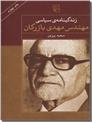 خرید کتاب زندگینامه سیاسی مهندس مهدی بازرگان از: www.ashja.com - کتابسرای اشجع