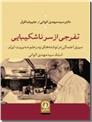 خرید کتاب تفرجی از سر ناشکیبایی از: www.ashja.com - کتابسرای اشجع