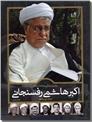 خرید کتاب روایتی از زندگی و زمانه اکبر هاشمی رفسنجانی از: www.ashja.com - کتابسرای اشجع