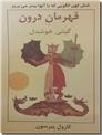 خرید کتاب قهرمان درون - گیتی خوشدل از: www.ashja.com - کتابسرای اشجع