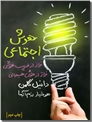 خرید کتاب هوش اجتماعی از: www.ashja.com - کتابسرای اشجع