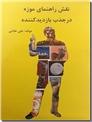 خرید کتاب نقش راهنمای موزه در برخورد با بازدیدکننده از: www.ashja.com - کتابسرای اشجع