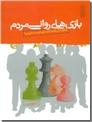 خرید کتاب بازی های روانی مردم از: www.ashja.com - کتابسرای اشجع