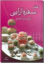 خرید کتاب هنر سفره آرایی و تزئین مواد غذایی از: www.ashja.com - کتابسرای اشجع