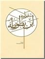 خرید کتاب سفرنامه ابن بطوطه از: www.ashja.com - کتابسرای اشجع