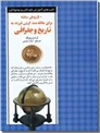 خرید کتاب 50 روش ساده برای علاقه مند کردن فرزند به تاریخ و جغرافی از: www.ashja.com - کتابسرای اشجع