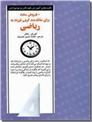خرید کتاب 50 روش ساده برای علاقه مند کردن فرزند به ریاضی از: www.ashja.com - کتابسرای اشجع
