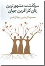 خرید کتاب سرگذشت مشهورترین زنان کارآفرین جهان از: www.ashja.com - کتابسرای اشجع