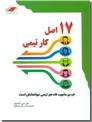 خرید کتاب 17 اصل کار تیمی - ماکسول از: www.ashja.com - کتابسرای اشجع