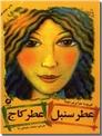 خرید کتاب عطر سنبل عطر کاج از: www.ashja.com - کتابسرای اشجع