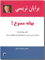 خرید کتاب بهانه ممنوع -  برایان تریسی از: www.ashja.com - کتابسرای اشجع