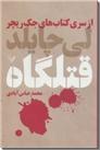 خرید کتاب قتلگاه از: www.ashja.com - کتابسرای اشجع