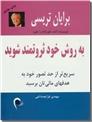 خرید کتاب به روش خود ثروتمند شوید - برایان تریسی از: www.ashja.com - کتابسرای اشجع