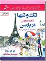 خرید کتاب تک و تنها در پاریس - جوجو مویز از: www.ashja.com - کتابسرای اشجع