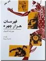 خرید کتاب قهرمان هزار چهره از: www.ashja.com - کتابسرای اشجع