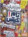 خرید کتاب تام گیتس - دنیای معرکه از: www.ashja.com - کتابسرای اشجع