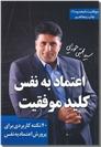 خرید کتاب اعتماد به نفس کلید موفقیت از: www.ashja.com - کتابسرای اشجع