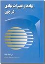 خرید کتاب نهادها و تغییرات نهادی در چین از: www.ashja.com - کتابسرای اشجع