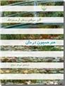 خرید کتاب هنر همچون درمان - آلن دوباتن از: www.ashja.com - کتابسرای اشجع