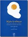 خرید کتاب صبحانه با سقراط از: www.ashja.com - کتابسرای اشجع
