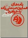 خرید کتاب نامه های همایون صنعتی زده به خواهرش از: www.ashja.com - کتابسرای اشجع