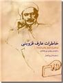 خرید کتاب خاطرات عارف قزوینی - با مقدمه ایرج افشار از: www.ashja.com - کتابسرای اشجع