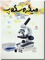 خرید کتاب راهنمای کار و پژوهش با میکروسکوپ از: www.ashja.com - کتابسرای اشجع