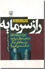 خرید کتاب راز سرمایه از: www.ashja.com - کتابسرای اشجع