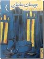 خرید کتاب مهمان مامان - مرادی کرمانی از: www.ashja.com - کتابسرای اشجع