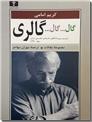 خرید کتاب گال گال گالری - کریم امامی از: www.ashja.com - کتابسرای اشجع
