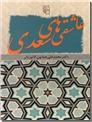 خرید کتاب عاشقی های سعدی - متن دو زبانه از: www.ashja.com - کتابسرای اشجع