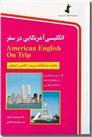 خرید کتاب انگلیسی آمریکایی در سفر از: www.ashja.com - کتابسرای اشجع
