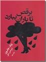خرید کتاب برقص تا باران ببارد از: www.ashja.com - کتابسرای اشجع