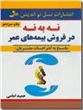 خرید کتاب نه به نه در فروش بیمه های عمر از: www.ashja.com - کتابسرای اشجع